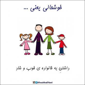 عکس پروفایل خوشحالی یعنی یعنی داشتن یه خانواده خوب و شاد