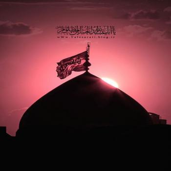 عکس پروفایل امام صادق (ع)به راستی كه خدا كربلا را حرم