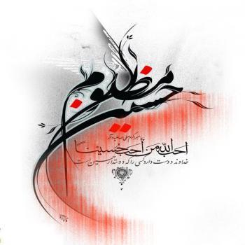 عکس پروفایل امام حسین (ع)چیزی را بر زبان نیاورید كه