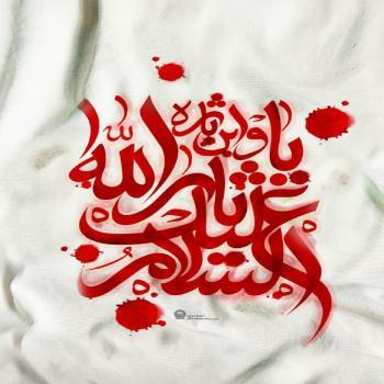 عکس پروفایل امام حسین (ع)من كشته اشكم؛ هر مؤمنی مرا یاد