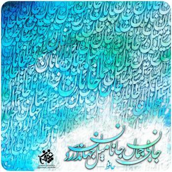 عکس پروفایل حافظ جان بی جمال جانان