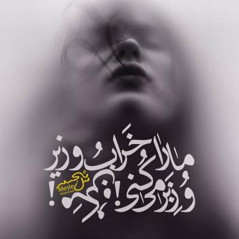 عکس پروفایل مولانا تایپوگرافی ما را خراب و زیر و زبر می کنی