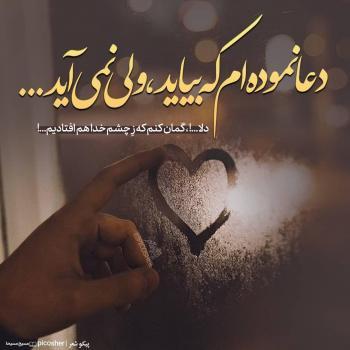 عکس پروفایل دل نوشته دعا نموده ام که بیاید ولی نمی آید