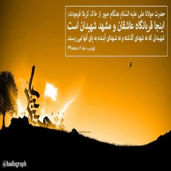 عکس پروفایل حدیث مشهد امام علی (ع)