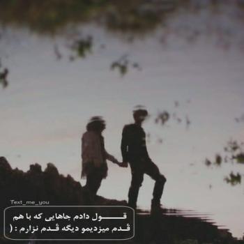 عکس پروفایل شکست عشقی قول دادم جاهایی که با هم قدم میزدیمو دیگه قدم نزارم