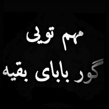 عکس پروفایل عاشقانه مهم تویی گور بابای بقیه