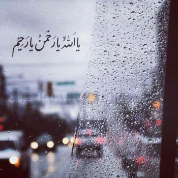 عکس پروفایل خدا یا الله یا رحمن یا رحیم