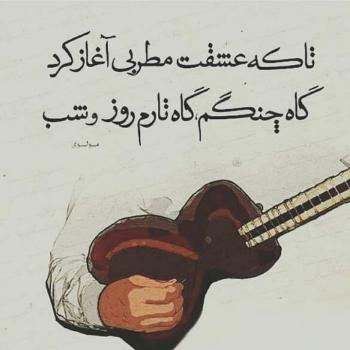 عکس پروفایل مولانا تا که عشقت مطربی آغاز کرد