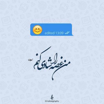 عکس پروفایل چت مولانا من غصه را شادی کنم