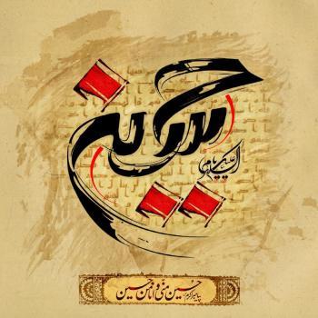 عکس پروفایل مذهبی امام حسین (ع)شکرگزاری تو نسبت به نعمت گذشته