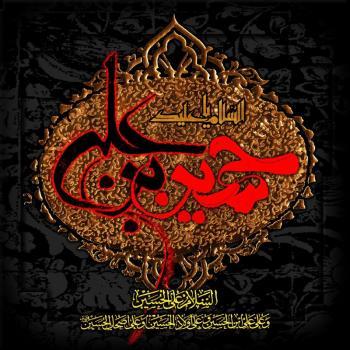 عکس پروفایل مذهبی امام حسین (ع)هر کس تو را دوست بدارد