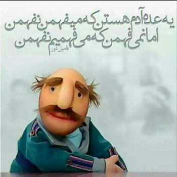 عکس پروفایل طنز فامیل دور یه عده آدم هستن