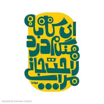 عکس پروفایل تایپوگرافی شعر مولانا با طراحی زیبا