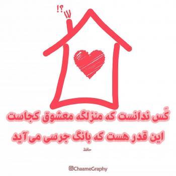 عکس پروفایل گرافیکی عاشقانه با شعر حافظ
