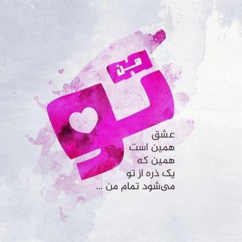 عکس پروفایل عاشقانه عشق همین است همین که یه ذره از تو می شود تمام من