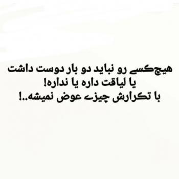 عکس پروفایل تیکه دار هیچ کسی رو نباید دوبار دوست داشت