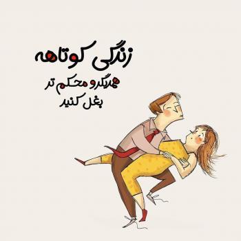 عکس پروفایل عاشقانه زندگی کوتاهه همدیگرو محکمتر بغل کنید