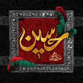 عکس پروفایل مذهبی امام حسین (ع)هر کس از تأخیر مرگش و افزایش