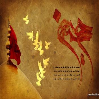 عکس پروفایل مذهبی امام حسین (ع)پنج خصلت است که در هر کس نباشد