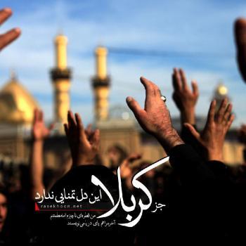 عکس پروفایل مذهبی امام حسین (ع)عاجزترین مردم كسی است كه نتواند