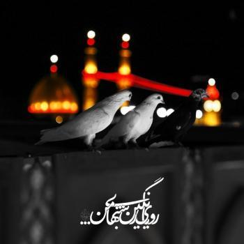 عکس پروفایل مذهبی امام حسین (ع)هر كس فكرش به جایی نرسد و راه