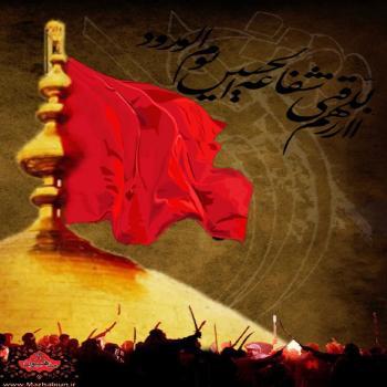 عکس پروفایل مذهبی امام حسین (ع)نه عفّت مانع روزی می شود و نه