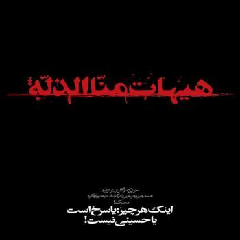 عکس پروفایل مذهبی امام حسین (ع)من برای عبرت و پند دیگران شهید