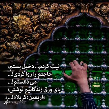 عکس پروفایل مذهبی امام حسین (ع)جز به یكی ازسه نفر حاجت مبر: ب