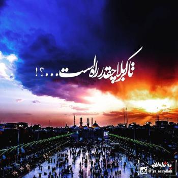 عکس پروفایل مذهبی امام حسین (ع)بدرستی كه شیعیان ما قلبشان از
