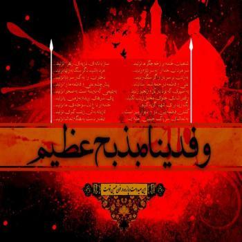 عکس پروفایل مذهبی امام حسین (ع)هر کس بشنود (تلاوت) قرآن را خ