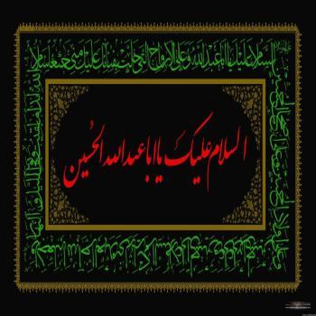 عکس پروفایل مذهبی امام حسین (ع)بخشنده ترین مردم کسی است که به