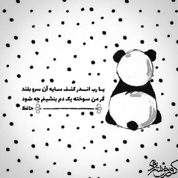 عکس پروفایل شعر حافظ با طرح کارتونی پاندا