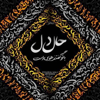 عکس پروفایل حافظ حال دل با تو گفتنم هوس است