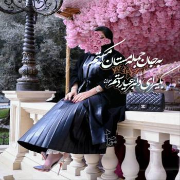 عکس پروفایل عاشقانه مولوی با طرح دختر عاشق غرق در گل