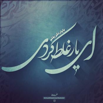 عکس پروفایل شعر معروف مولانا ای یار غلط کردی گرافیکی
