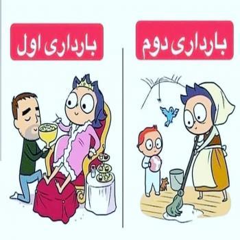 عکس پروفایل طنز بارداری اول و بارداری دوم