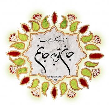 عکس پروفایل مولانا هنری عاشقانه چه نزدیک است