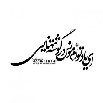 عکس پروفایل حافظ ای یاد توام مونس در گوشه تنهایی