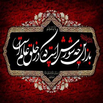 عکس پروفایل مذهبی امام حسین (ع)بخیل واقعی كسی است كه نام