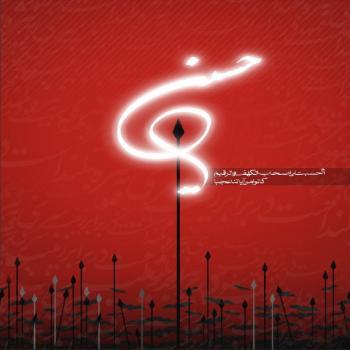 عکس پروفایل مذهبی امام حسین (ع)برای هر دردی درمانی است و درما