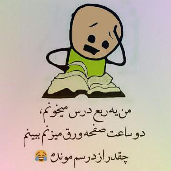 عکس پروفایل طنز من یه ربع درس میخونم