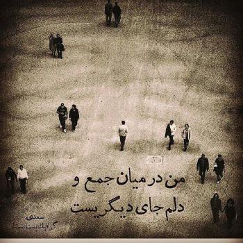 عکس پروفایل سعدی من در میان جمع و دلم جای دیگریست