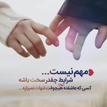 عکس پروفایل عاشقانه کسی که عاشقته هیچوقت تنهات نمیزاره