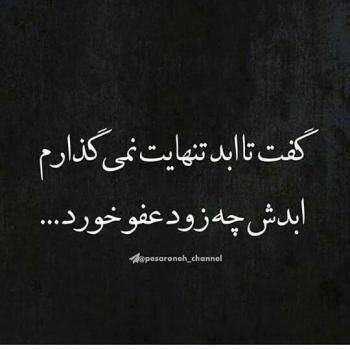 عکس پروفایل تیکه دار گفت تا ابد تنهایت نمی گذارم