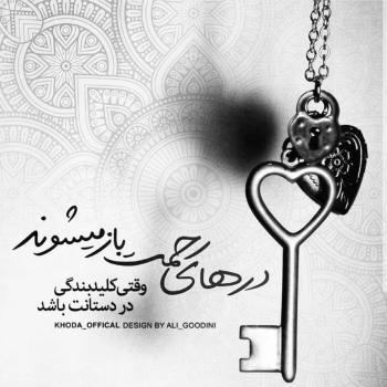 عکس پروفایل خدا کلید بندگی در دستانت باشد