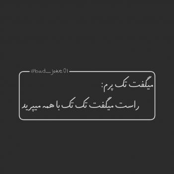 عکس پروفایل تیکه دار میگفت تک پرم