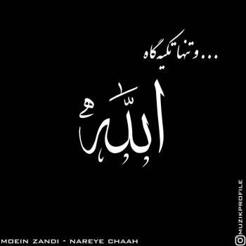 عکس پروفایل خدا و تنها تکیه گاه الله