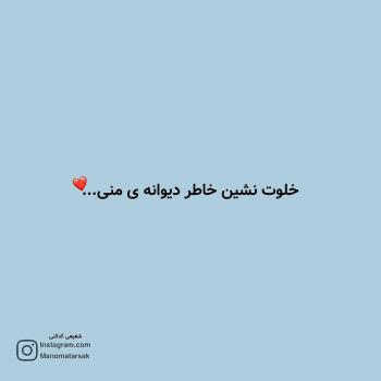 عکس پروفایل عاشقانه خلوت نشین خاطر دیوانهی منی