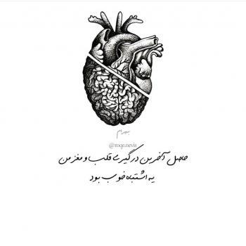 عکس پروفایل عاشقانه قلب و مغز من یه اشتباه خوب بود
