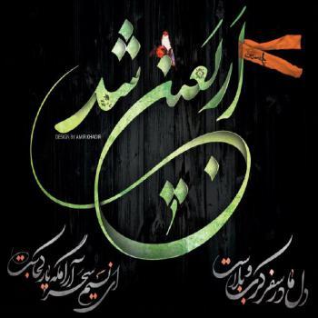 عکس پروفایل مذهبی امام حسین (ع)سلام هفتاد ثواب دارد شصت ونه